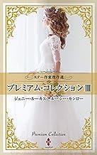 スター作家傑作選~プレミアム・コレクション Ⅲ~ (ハーレクイン・スペシャル・アンソロジー)
