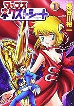 マップスネクストシート SHEET1 (フレックスコミックス)