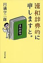 表紙: 漢和辞典的に申しますと。 (文春文庫)   円満字二郎
