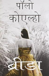 Brida - Hindi