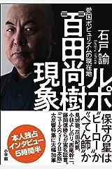 ルポ 百田尚樹現象 ~愛国ポピュリズムの現在地~ Kindle版