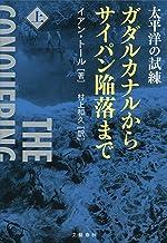 表紙: 太平洋の試練 ガダルカナルからサイパン陥落まで(上) (文春e-book) | イアン・トール