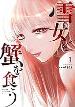 雪女と蟹を食う(1) (ヤングマガジンコミックス)