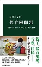 表紙: 保育園問題 待機児童、保育士不足、建設反対運動 (中公新書) | 前田正子