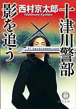 表紙: 十津川警部 影を追う (徳間文庫) | 西村京太郎