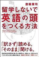 表紙: 留学しないで「英語の頭」をつくる方法 (中経出版) | 齋藤 兼司