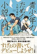 表紙: 青少年のための小説入門 (集英社文芸単行本)   久保寺健彦