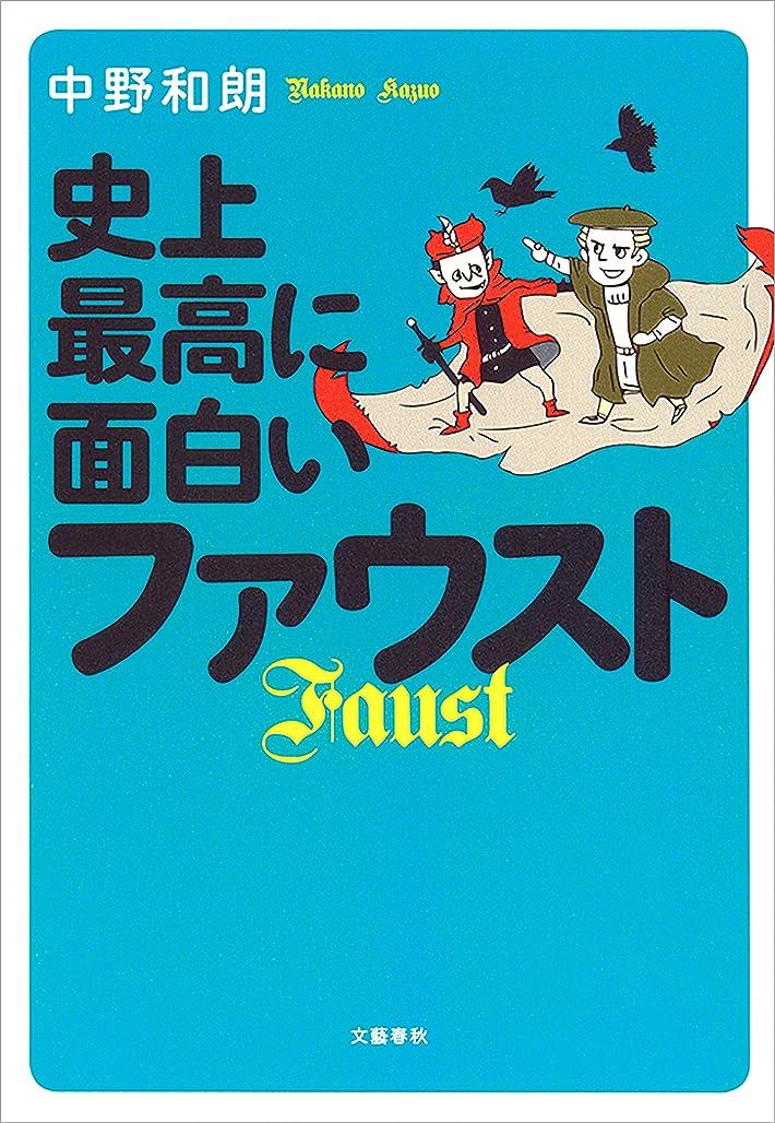 語対話パケット史上最高に面白いファウスト (文春e-book)