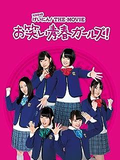 NMB48 げいにん! THE MOVIE お笑い青春ガールズ!