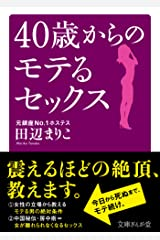 40歳からのモテるセックス (文庫ぎんが堂) Kindle版