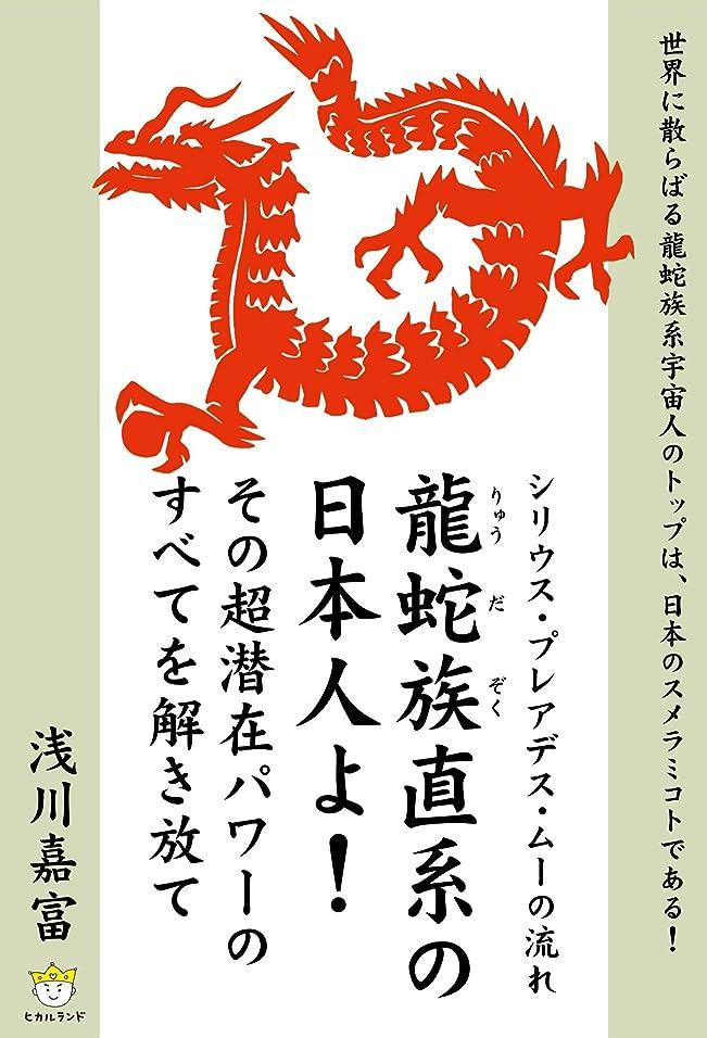 によるとホステスナイロン龍蛇族直系の日本人よ!