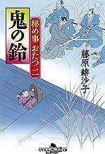 表紙: 秘め事おたつ二 鬼の鈴 (幻冬舎時代小説文庫)   藤原緋沙子
