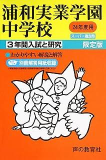 浦和実業学園中学校 24年度用 (3年間入試と研究418)
