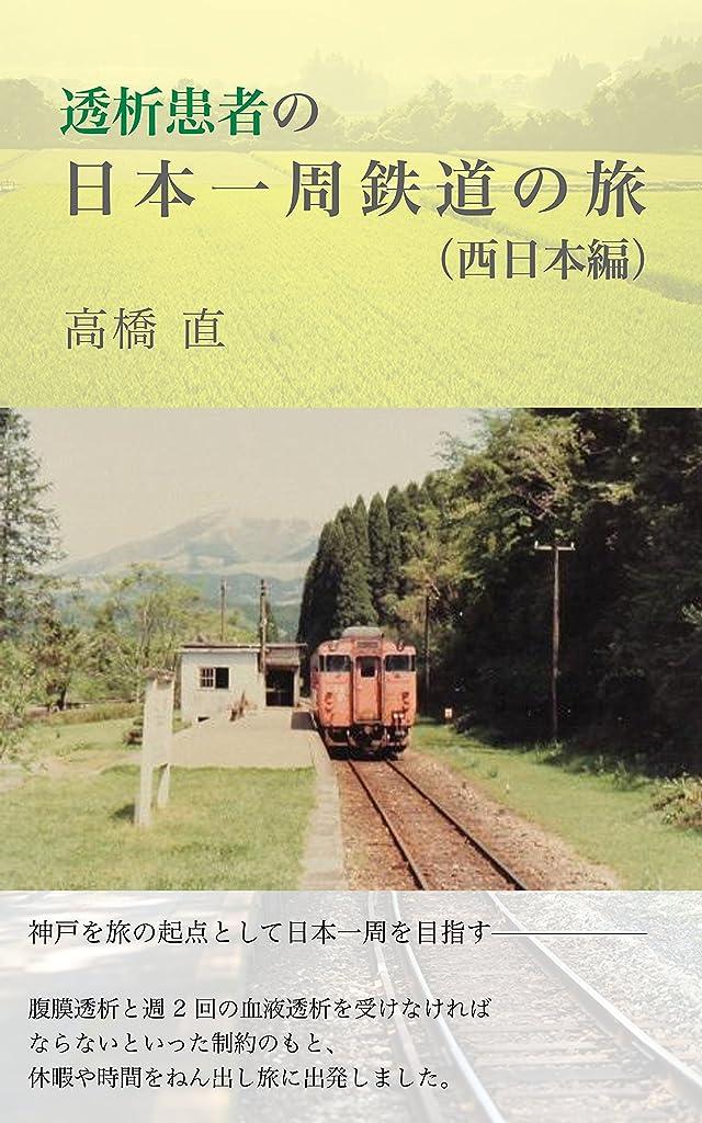 哀れなテント口述透析患者の日本一周鉄道の旅(西日本編)