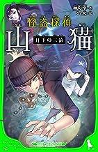 表紙: 怪盗探偵山猫 月下の三猿(角川つばさ文庫)   ひと和