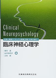 公認心理師カリキュラム準拠 臨床神経心理学 [神経・生理心理学]