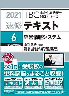 速修テキスト〈6〉経営情報システム〈2021年版〉 (TBC中小企業診断士試験シリーズ)