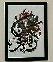 Handmade Calligraphy Painting - CP009