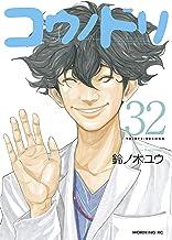 表紙: コウノドリ(32) (モーニングコミックス) | 鈴ノ木ユウ