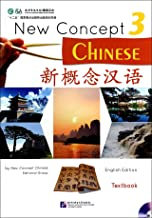 New Concept Chinese Textbook 3 (W/MP3) (English and Chinese Edition)