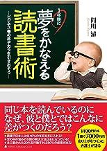 表紙: 1年後に夢をかなえる読書術 | 間川清