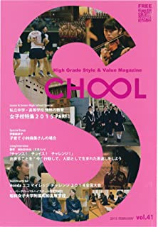 SCHOOL Vol.41 女子高特集 2015