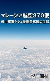 マレーシア航空370便・STAP細胞と小保方晴子・ケシュ財団__謎の真相...