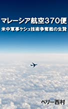 Tragedy Malaysian Air Fright MH370 (Japanese Edition)