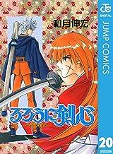 表紙: るろうに剣心―明治剣客浪漫譚― モノクロ版 20 (ジャンプコミックスDIGITAL) | 和月伸宏