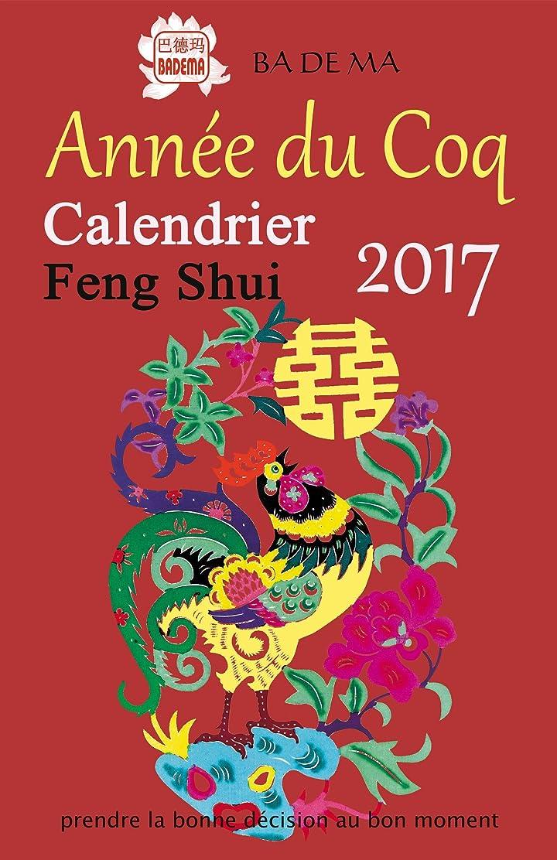 合体へこみ弱まるCalendrier Feng Shui 2017 - L'année du Coq