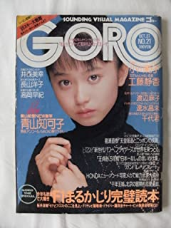 GORO(ゴロー) NO.21 1988年10月27日号