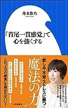 表紙: 「首尾一貫感覚」で心を強くする(小学館新書) | 舟木彩乃