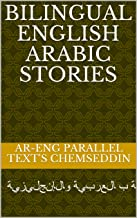 bilingual English Arabic stories : قصص قصيرة ب العربية والإنجليزية (bilingual Arabic English BAE Book 1)