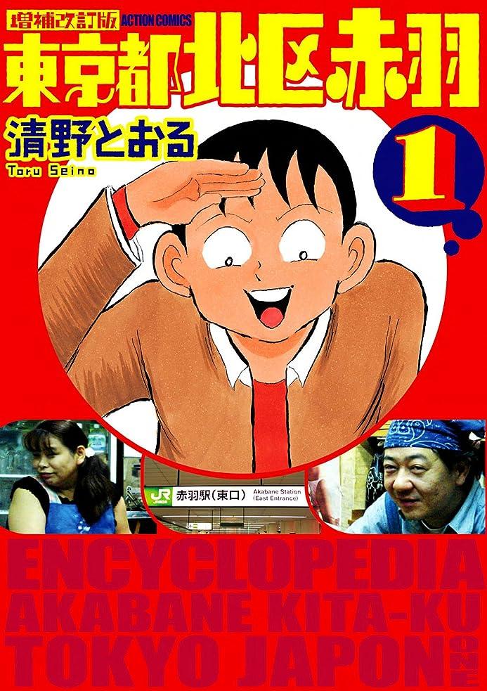 コース要件合わせて増補改訂版 東京都北区赤羽 : 1 (アクションコミックス)