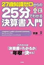 表紙: 27歳知識ゼロからの25分でわかる決算書入門 (中経出版) | 吉澤 大