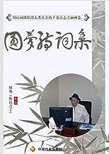 圓夢詩詞集: 9781005300562 (English Edition)
