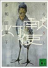 表紙: 献灯使 (講談社文庫) | 多和田葉子