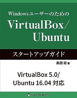 VirtualBox/Ubuntuスタートアップガイド (OIAX BOOKS)