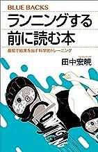 表紙: ランニングする前に読む本 最短で結果を出す科学的トレーニング (ブルーバックス) | 田中宏暁