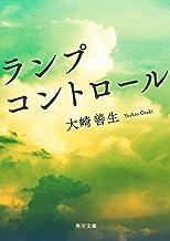 表紙: ランプコントロール (角川文庫) | 大崎 善生