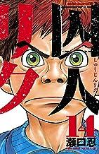 表紙: 囚人リク(14) (少年チャンピオン・コミックス) | 瀬口忍