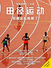 Track and Field: Everything You Need to Know (Chinese Edition)
