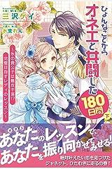 ひょんなことからオネエと共闘した180日間【電子版特典付】(下) (PASH! ブックス) Kindle版