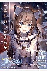 ヤングアンリアルJINGAI Vol.2 (ヤングアンリアルコミックス) Kindle版