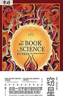 """100:科幻之书-I窃星(一套书读遍世界科幻大师代表作!""""银河帝国""""缔造者阿西莫夫、暗黑科幻《星》作者阿瑟·克拉克……20世纪科幻巨头短篇集结-未读出品)"""