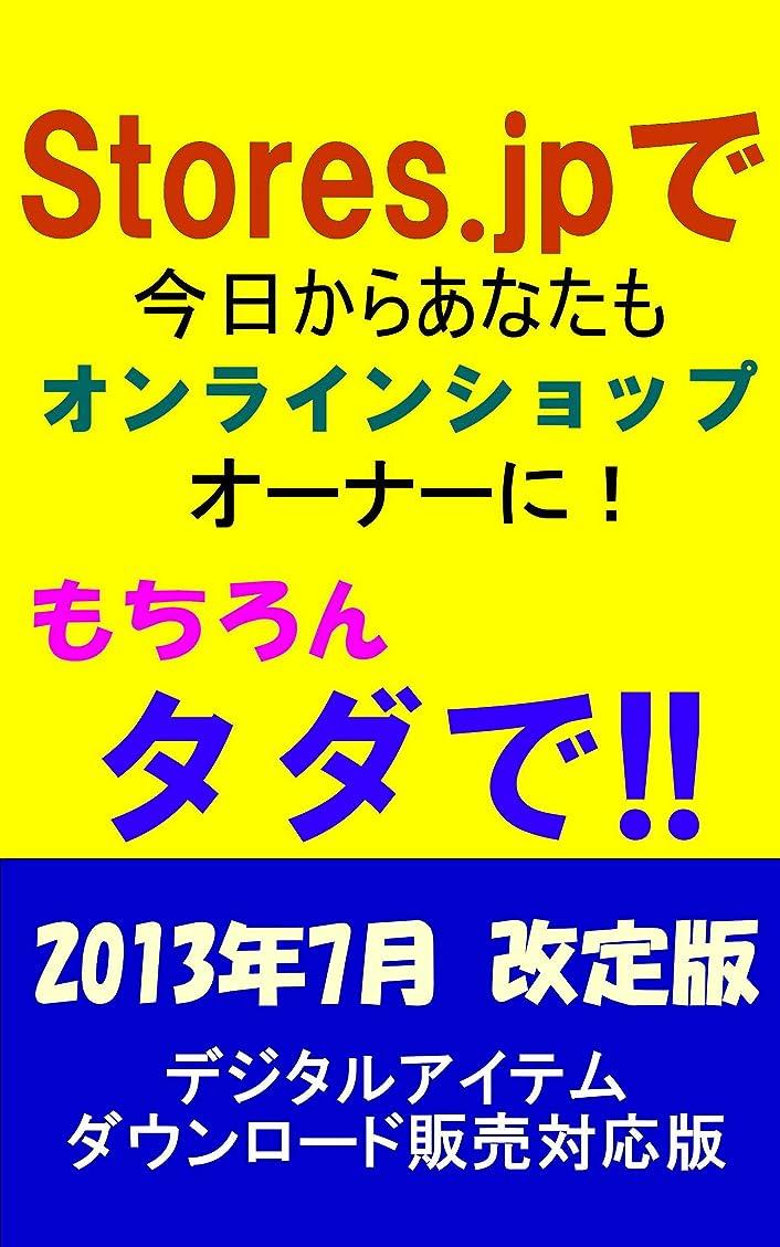 ステンレス悲惨な豊富Stores.jp で今日からあなたもオンラインショップオーナーに!もちろんタダで!!2013年7月改訂版