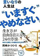 """表紙: 言いなりの人生は""""いますぐ""""やめなさい。 (きずな出版)   岡崎 かつひろ"""