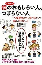 表紙: イラスト版 話のおもしろい人、つまらない人 人間関係が10倍うまくいく話し方のヒント   高嶋 秀武