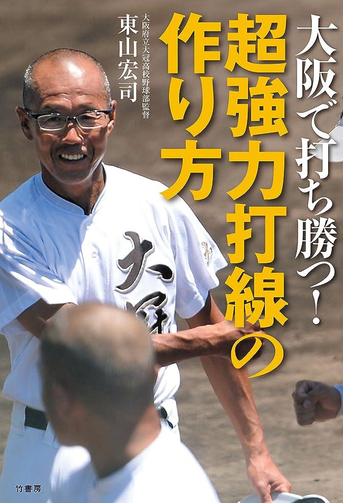 スパイ成熟まっすぐ大阪で打ち勝つ! 超強力打線の作り方