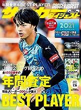 サッカーダイジェスト 2021/1/14号 [雑誌]